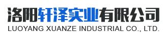 洛陽軒澤實業有限公司