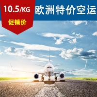 歐洲空運市場_專業推薦信譽好的歐洲空運公司