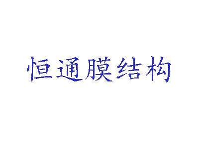 河南省恒通膜結構工程有限公司