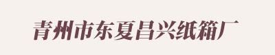 青州市東夏昌興紙箱廠