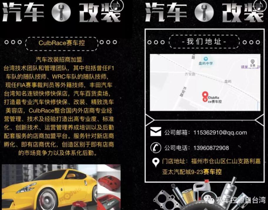 中國專業的汽車改裝培訓-福建口碑好的汽車改裝培訓加盟公司