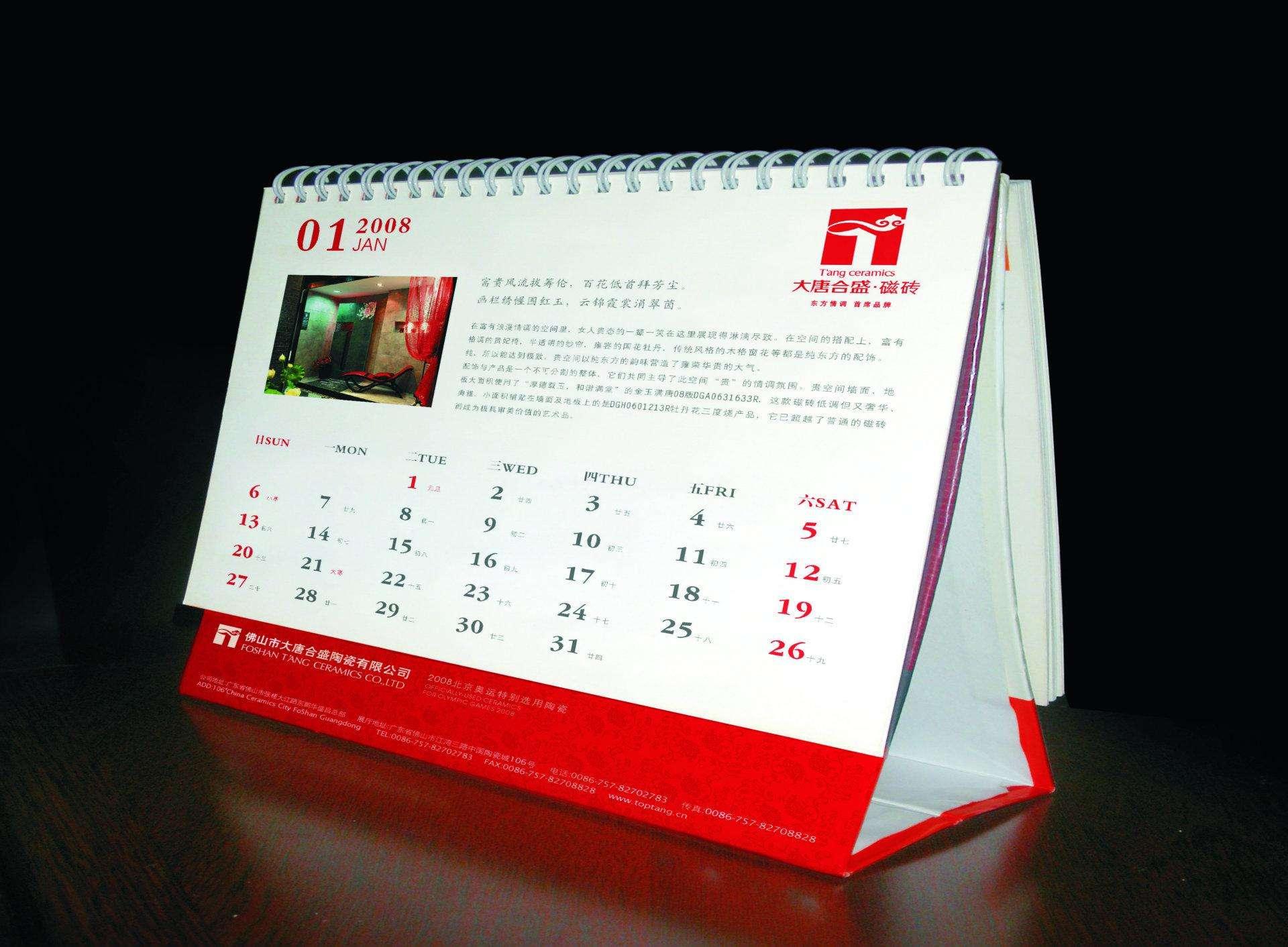 北京优质价廉的台历挂历  北京哪里有广告台历?