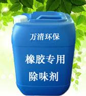 厂家直供耐温良好的橡胶除味剂 橡胶去味剂 质量稳定价格实惠