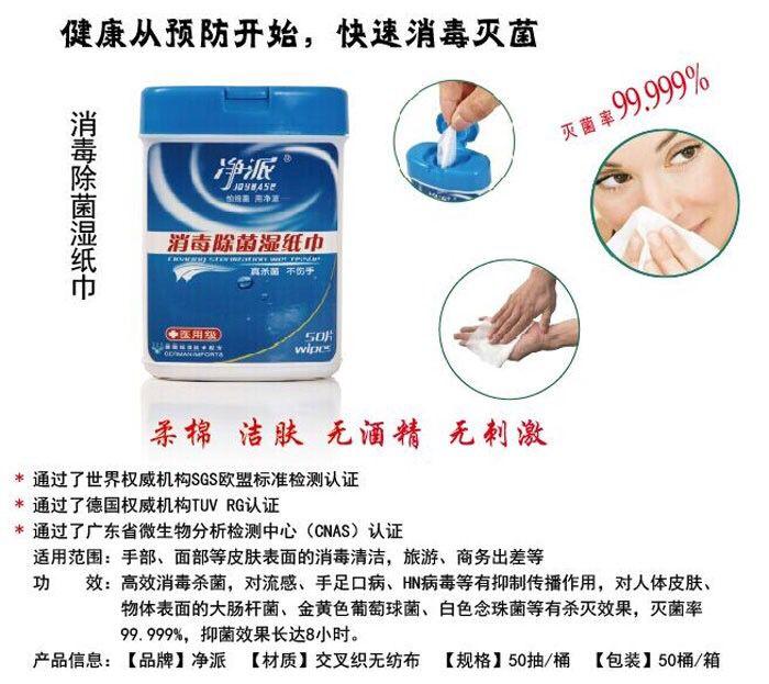 醫院的無人自動售賣機廠家-新品物表消毒除菌濕巾產品信息