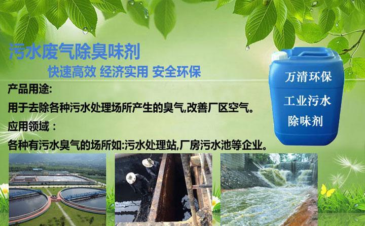 厂家直销化工污水除臭剂 喷淋塔循环污水除臭剂 严格管理质