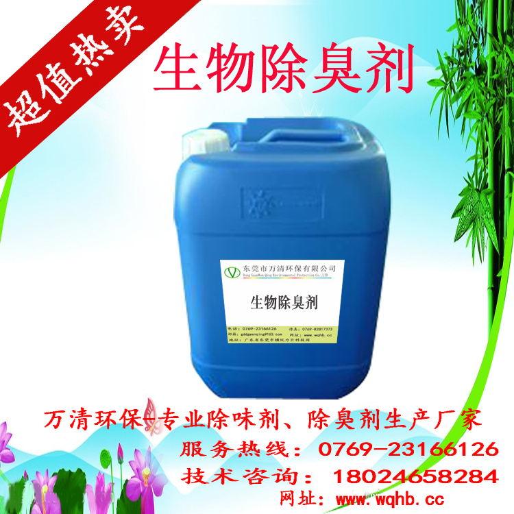 微生物除臭剂 万清生物除臭剂厂家 价格低廉 环保高效