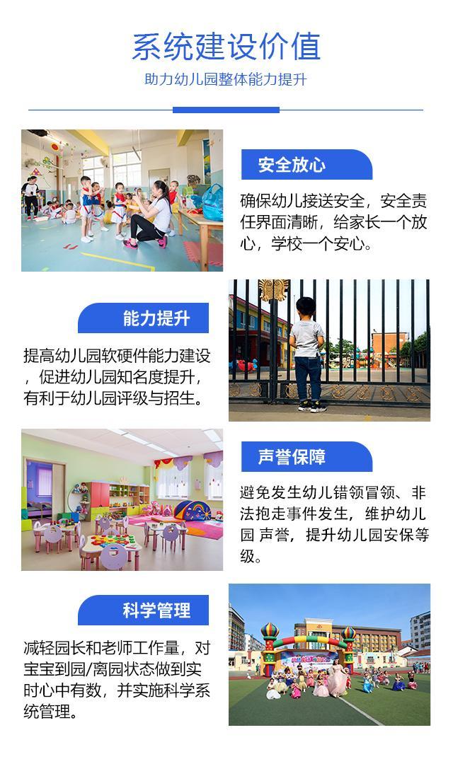 家园共育-智慧幼儿园-刷脸接送门禁管理系统已成为幼教标配
