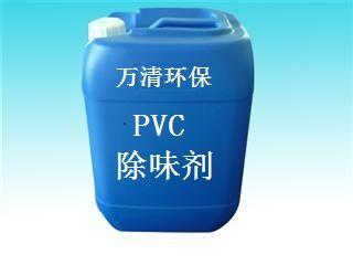 厂家推荐 优质塑料除味剂PVC除味剂 回收塑料除味 免费拿样