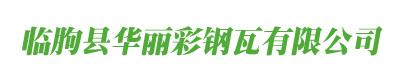 临朐县华丽彩钢瓦有限公司