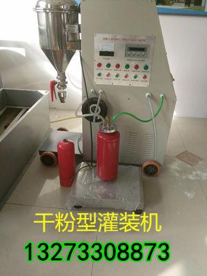 高精度灭火器灌装机产品特点