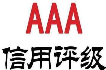 AAA信用評級,信用認證公司,信用等級證書
