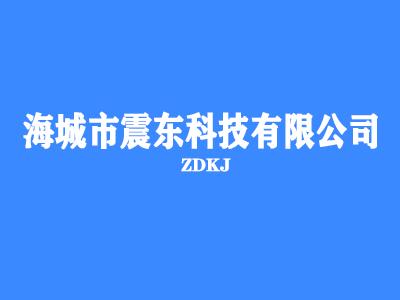 海城市震东科技有限公司