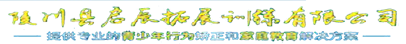 陵川县启辰拓展训练yabo官方网站