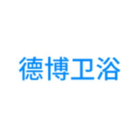 肇慶市德博衛浴制品有限公司