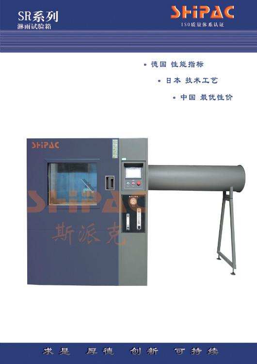 高低温低气压试验箱-技术方案 专业生产
