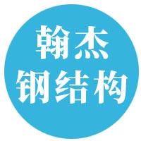 濟寧市翰杰鋼結構工程有限公司