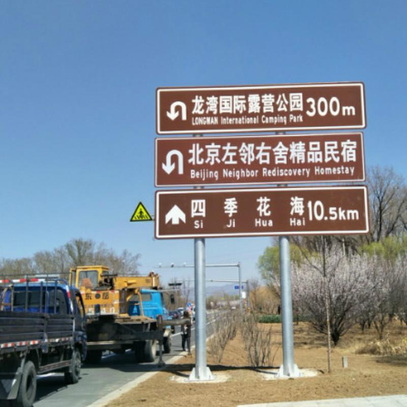 指示牌廠家_買價格公道的指示牌當然是到北京瑞馳賽寧科技了