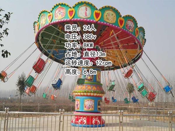 摇头飞椅_摇头飞椅游乐设备_摇头飞椅价格-河南省鼎艺游乐设备