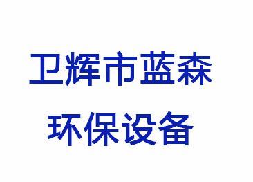 卫辉市蓝森环保设备有限公司