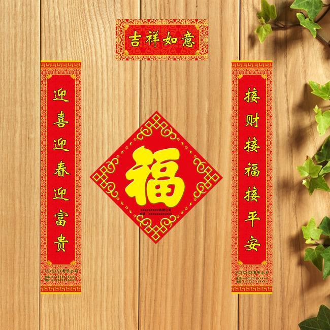 北京哪里有春联厂家  对联厂家去哪里找?  企业对联春联