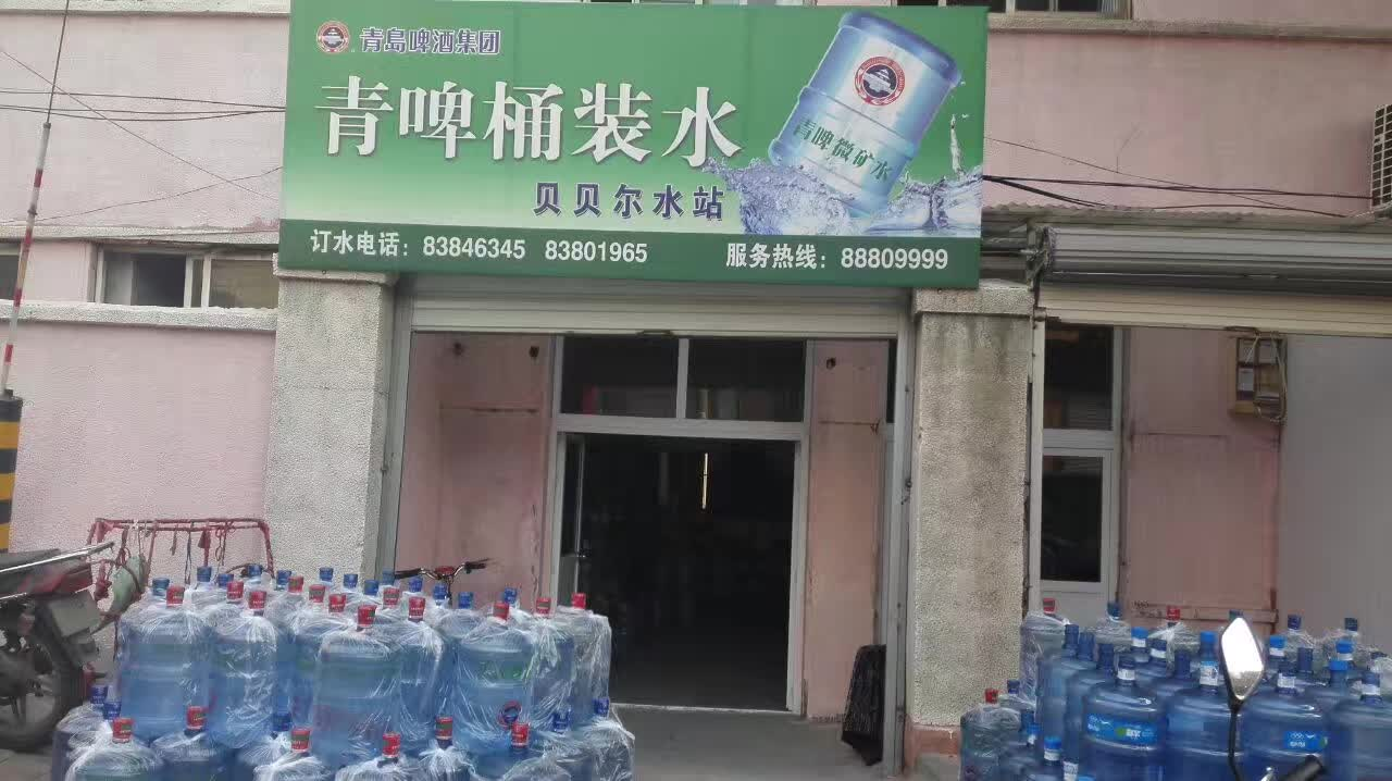www.qdbeibeier.cn-贝贝尔水业