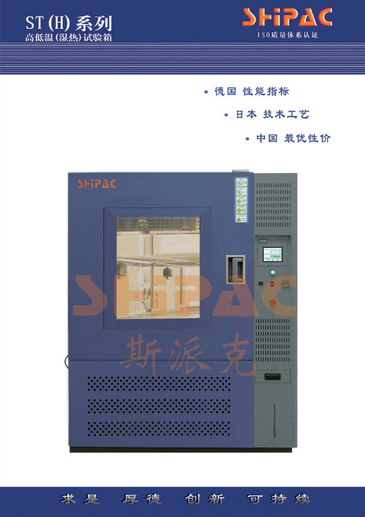 优惠价格-小型高低温试验箱