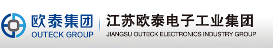 江蘇歐泰電子工業集團有限公司