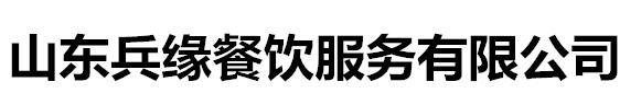 山东兵缘餐饮服务有限公司