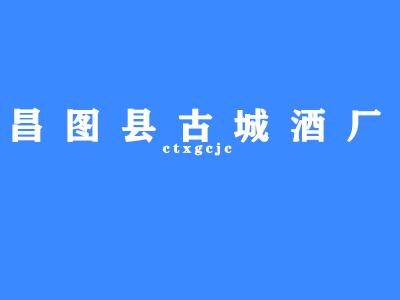 昌图县古城酒厂