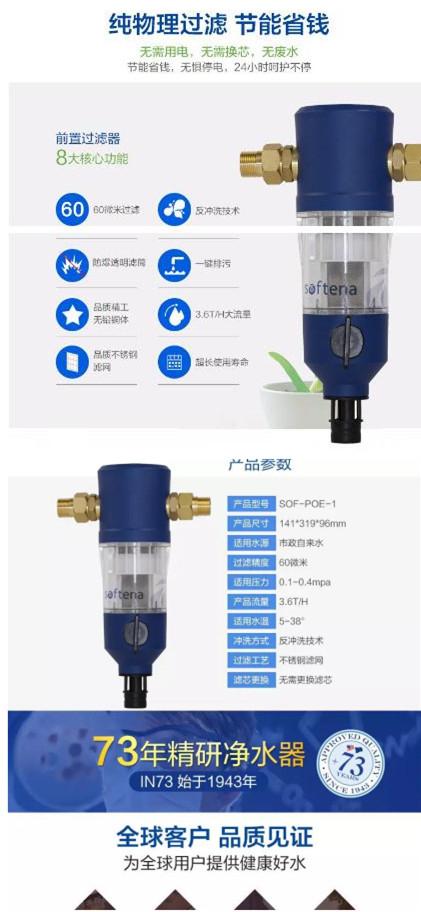 集寧凈水器廠家-呼和浩特市高質量的舒孚特前置過濾器SOF-POE-1要到哪買