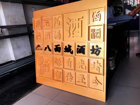 东北配制酒_配制酒厂家—昌图县古城酒厂