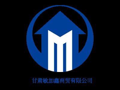 甘肃敏加鑫商贸有限公司
