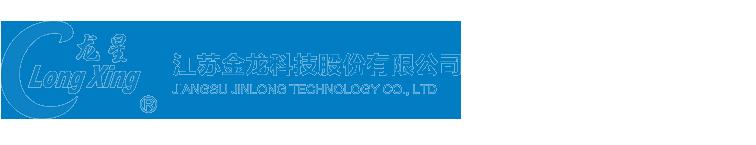 江苏金龙科技股份有限公司