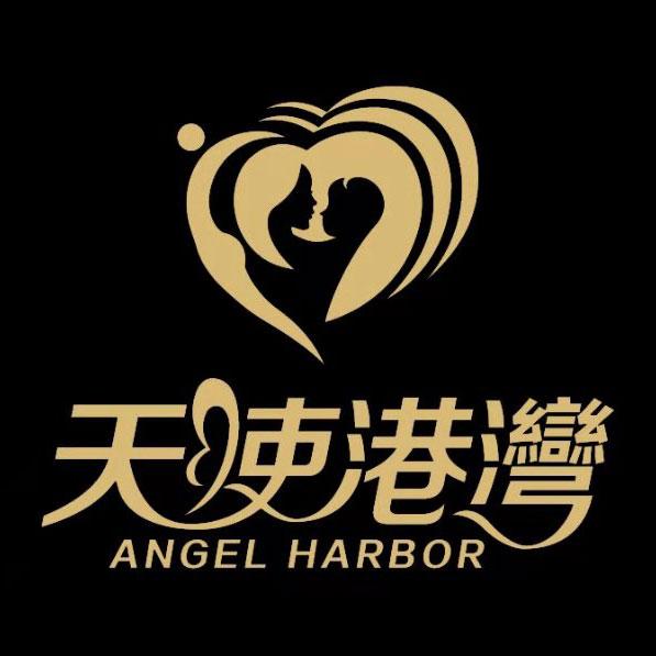 香港天使港灣國際月子會所有限公司