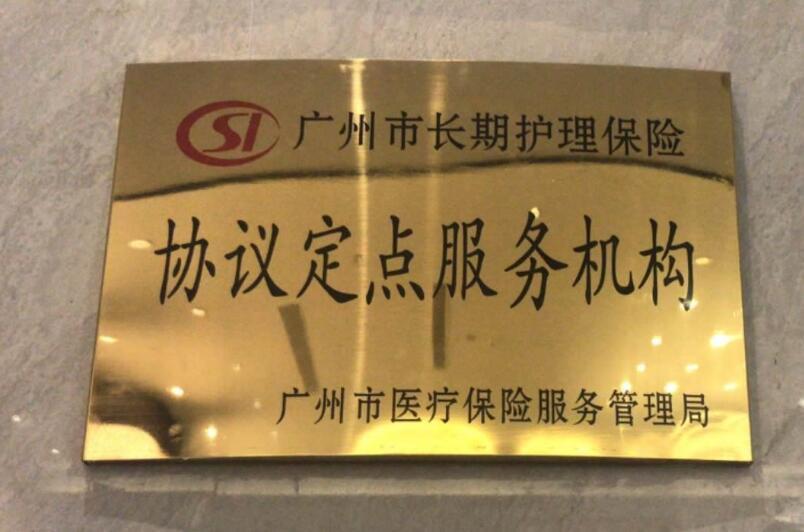 广州番禺区养老院排名-广州善美供应有口碑的养老