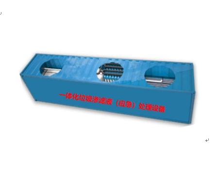 海南垃圾滲濾液處理設備