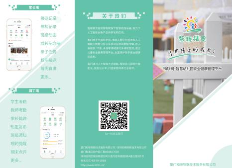 智晓精灵-提供幼儿园管理系统,人脸识别安全接送机等设备