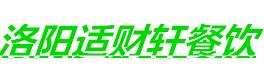 洛阳适财轩餐饮服务有限公司