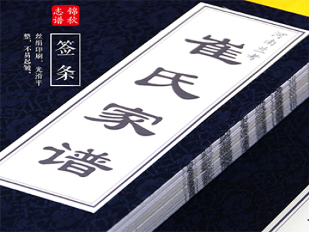 家谱图制作-口碑好的家谱制作就在锦秋文谱
