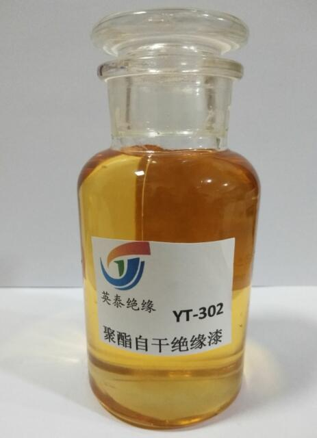 YA302聚酯自干绝缘漆-B级快干自干绝缘漆