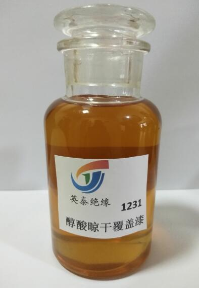 1231醇酸晾干覆盖漆-B级覆盖绝缘漆