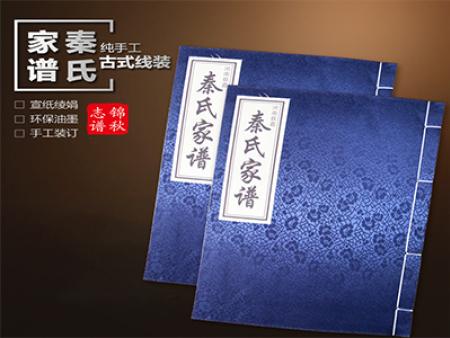 上海族谱制作-有信誉度的族谱制作推荐
