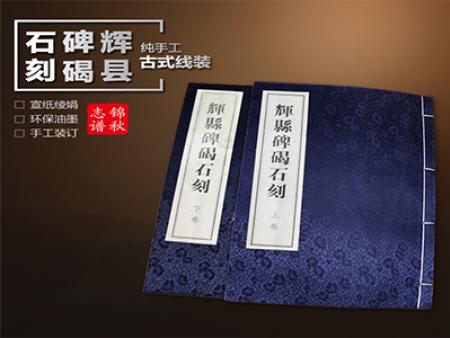 印刷宗谱价格-郑州市哪里有专业的族谱制作