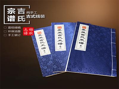 宣紙家譜-專業的宣紙家譜就在錦秋志譜