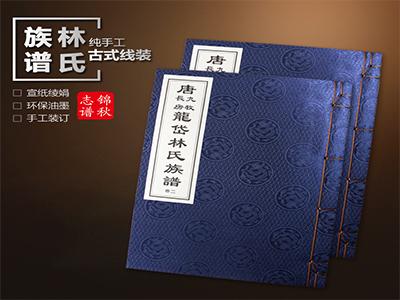 寧夏宣紙家譜-可靠的宣紙家譜就在錦秋志譜