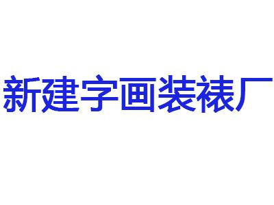 開(kai)封市祥符(fu)區杜(du)良鄉新建(jian)字畫裝裱店