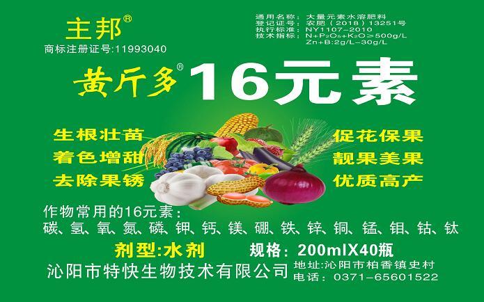 去除果銹的藥是啥-來苑豐農業-買優惠的黃斤多16元素