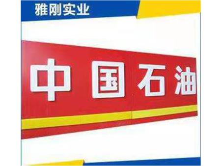 沈阳加油站灯箱标识-包头加油站灯箱标识