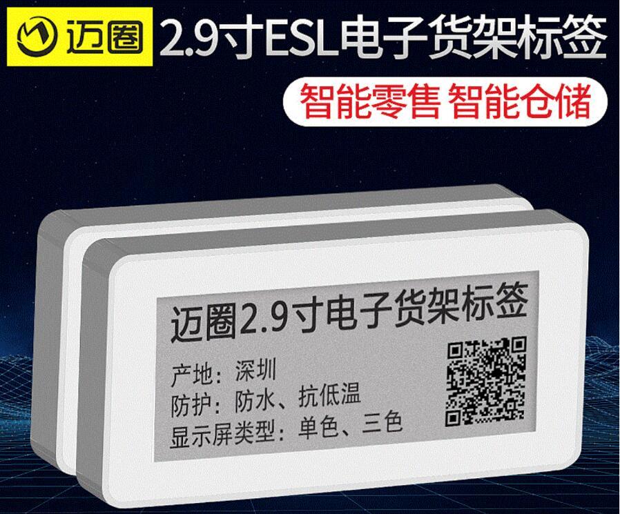 电子货架标签-迈圈信息为您提供销量好的DEMO箱_电子货架标签