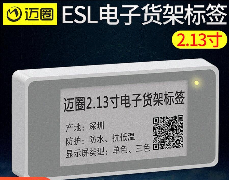 電子貨架標簽廠家-性價比高的電子貨架標簽DEMO箱產品信息